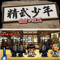 精武少年-快打小旋風(紅白復刻版) icon