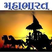 Mahabharat in gujarati