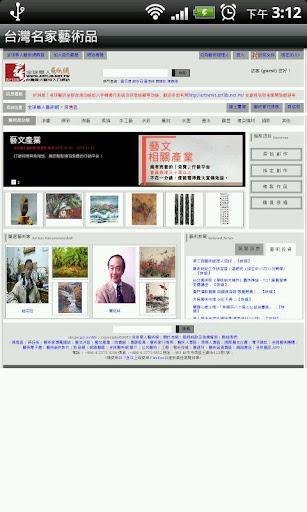 台灣名家藝術品