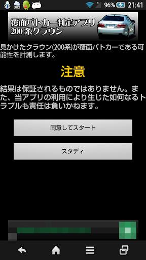 覆面パトカー判定アプリ 200系クラウン
