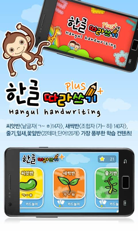 Korean handwriting Plus - screenshot