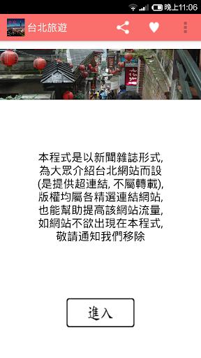 台北市旅遊景點地圖 - 旅遊資訊王
