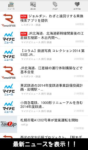 鉄男 最新鉄道ニュース&まとめ