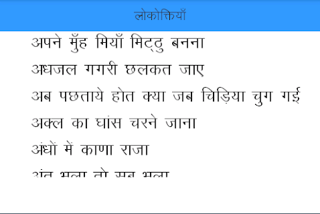 Idiom Meaning In Hindi