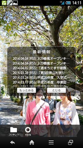 徳山大学 スクールアプリ