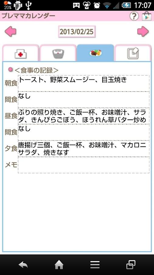 Premama Calendar Free - screenshot