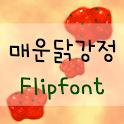 RixSpicyChicken™ Flipfont icon