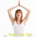 โยคะ วีดีโอ Yoga Thai Video icon