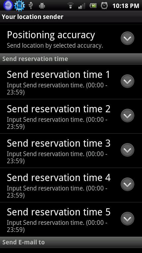 今どこ定期送信+SMS- スクリーンショット