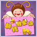 多多爱玩-翻转蜂蜜 logo