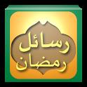 رسائل رمضان 2014 للتهنئة icon
