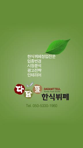 다담뜰한식뷔페사업부 한식뷔페창업 업종변경 인테리어