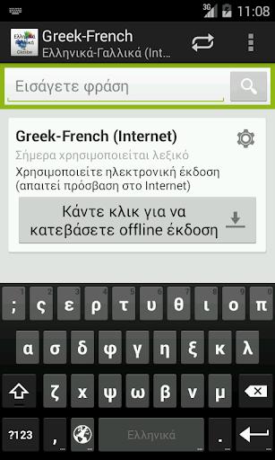 Ελληνικά-Γαλλικά Λεξικό