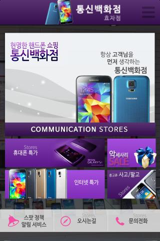 통신백화점 삼천동스마트폰매장 효자동휴대폰매장