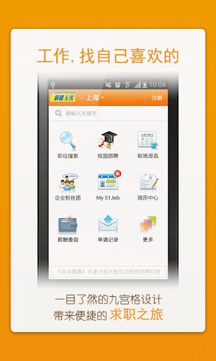 前程无忧51JOB-找工作的上佳App
