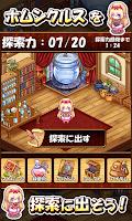 Screenshot of はぴホム! ~ 探索錬金アドベンチャー ~