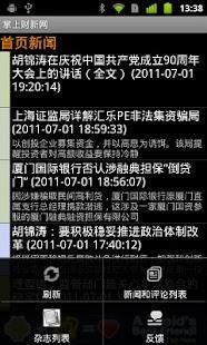 财新网 财经新闻 caing