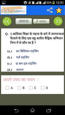 Current Affairs Hindi GK App - screenshot