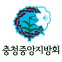 충청중앙지방회