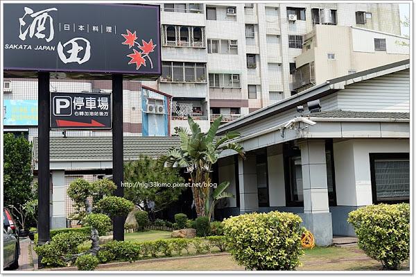 高雄日本料理-酒田餐廳