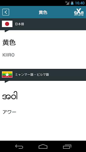 ミャンマー語・ビルマ語 翻訳