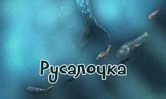 Screenshot of Русалочка