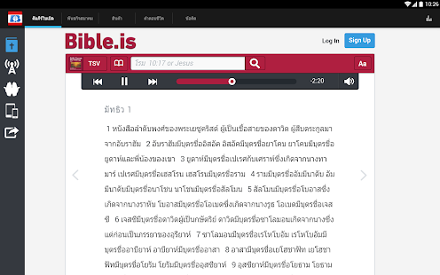 Thailand Bible Society- screenshot thumbnail