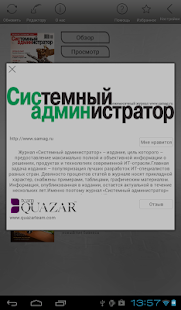 Системный администратор- screenshot thumbnail