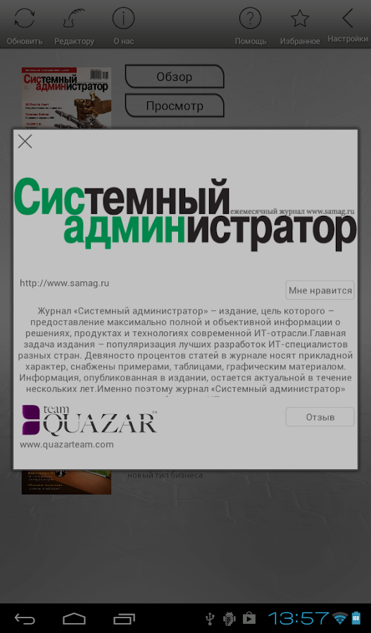 Системный администратор- screenshot