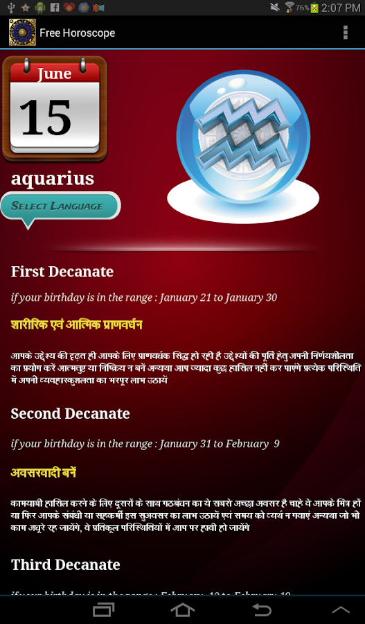 Free Horoscope 2014 - screenshot
