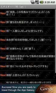 えすえすっ!(咲-Saki-)- スクリーンショットのサムネイル