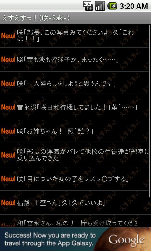 えすえすっ!(咲-Saki-)- スクリーンショット