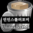 Uninstaller4Me icon