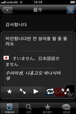 Lingopal Japanese- screenshot