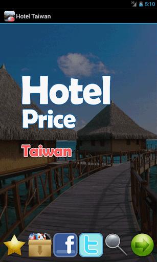 酒店價格台灣