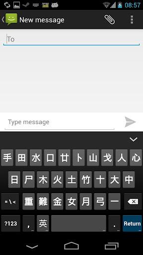 玩工具App|Jellybean 中文輸入法免費|APP試玩