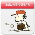 Snoopy史努比系列图书手机版(十六) logo