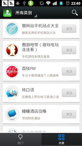 【免費社交App】微信导航-APP點子