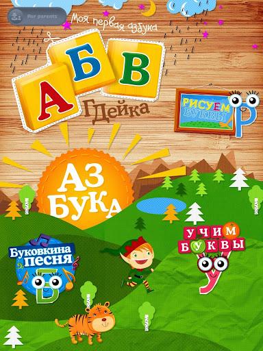 Азбука АБВГДейка