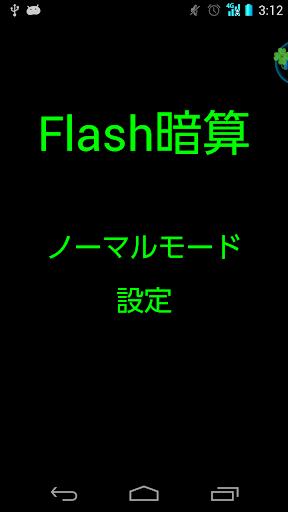 Flash暗算