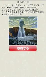 福岡ミュージアム- screenshot thumbnail