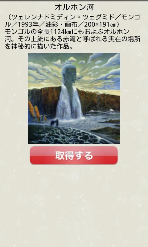 福岡ミュージアム- screenshot