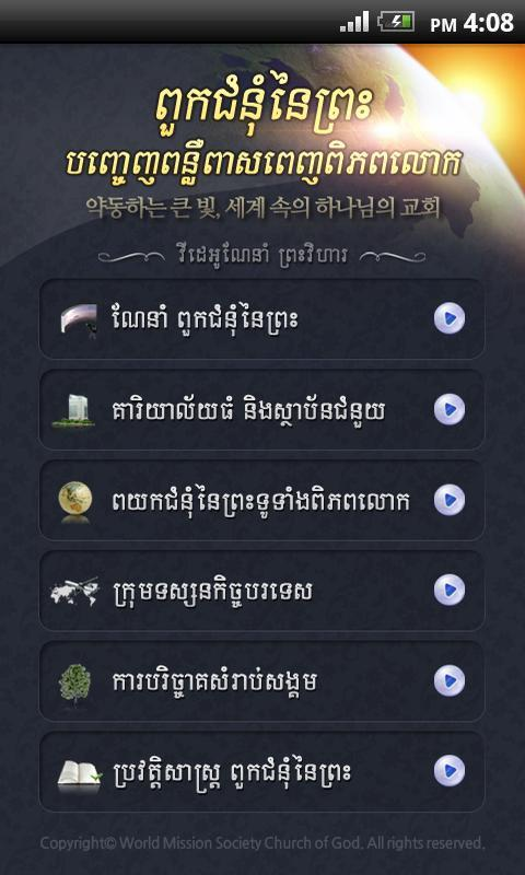 Church of God ( Cambodian ) - screenshot