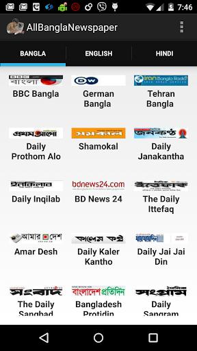 AllBanglaeshNewspaper
