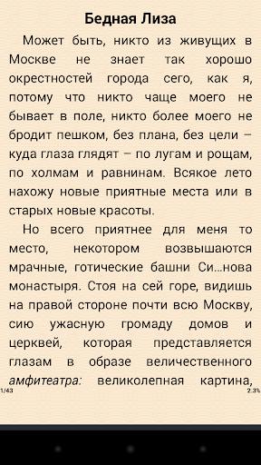 Бедная Лиза Н. Карамзин