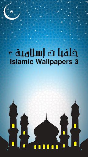 Islamic Wallpapers 3