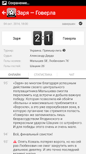 Заря+ Tribuna.com- screenshot thumbnail