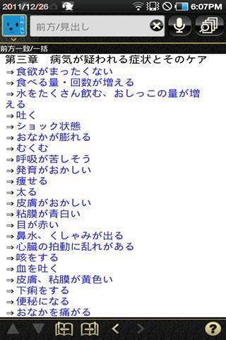 旧、イヌ・ネコ家庭動物の医学大百科(辞典):新改訂版◆出版中- screenshot