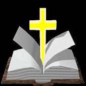 聖書 - あなたに祝福