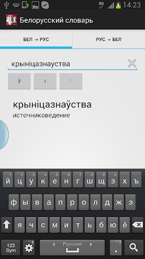 Белорусский словарь оффлайн